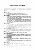 특허권(실용신안) 양수·양도 계약서