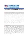 강동경희대학교병원[공채합격]자소서, 강동경희대학교병원, 강동경희대학교병원 자소서, 강동경희대학교병원 자기소개서