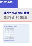 <학창시절/학교생활 10편 예문모음 + ..