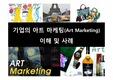 기업의 아트 마케팅(Art Marketing)이해 및 사례