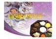 한국음식의 세계화