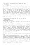 한국중부발전 상반기 합격 자소서!![무료입니다]