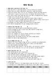 예배 전 준비 교역자 메뉴얼 및 점검표
