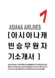 [아시아나항공-국제선캐빈승무원공채합격자기소개서]아시아나항공자기소개서자소서,아시아나항공자소서자기소개서,아시아나자소서,아시아나합격자소서,인턴합격자소서,아시아나항공