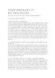 부산은행 홍보대사 7기 합격 자기소개서/..