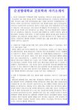 [순천향대학교간호학과자기소개서] 순천향대학교간호학과자기소개서 합격예문+[합격기출예문] 순천향대학교자기소개서예문 순천향대학교자기소개서샘플 순천향대학교자소서/순천향대학교자기..