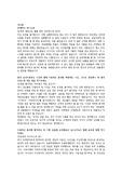 2012년 하반기 넥슨 네오플 서류합격 자소서