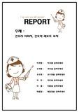 간호사 이미지, 레포트 표지