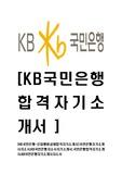 [KB국민은행-최신공채합격자기소개서]국민은행자기소개서자소서,KB국민은행자소서자기소개서,국민은행합격자기소개서,KB국민은행자기소개서자소서