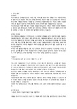 [2013년 상반기] 호텔리어 베스트 자기소개서 합격샘플 18편모음 [호텔리어 우수 자기소개서 예문][호텔리어][자기소개서잘쓴예][자기소개서 잘쓴예모음][자소서잘쓴예]