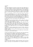 [2013년 상반기] 무역 분야 베스트 자기소개서 합격샘플 13편모음 [무역 분야 우수 자기소개서 예문][무역분야][무역][자기소개서잘쓴예][자기소개서 잘쓴예모음][자소..