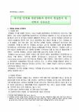 [행정학연습 A+레포트] 공기업 민영화 찬반양론과 한국의 현실분석 및 개..
