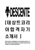 [데상트코리아-최신공채합격자기소개서]데상트코리아자소서,데상트코리아자기소개서,데상트자소서,데상트코리아자기소개서,데상트자소서,데상트코리아,데상트