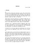지젤 감상문- 줄거리 및 감상문