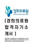 [경희의료원-의료직직원최신공채합격자기소개서]경희의료원자소서,경희의료원자기..