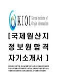 [국제원산지정보원-최신공채합격자기소개서]국제원산지정보원자소서,국제원산지정보원자기소개서,국제원산지정보원자소서,국제원산지정보원자기소개서,KIOI자소서,국제원산지정보원