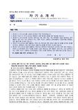 서울대학교 자기소개서, 항공우주