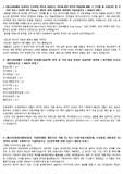 대우조선해양 대졸공채 합격자 자소서(자기소개서)