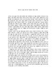 중국의 갑골 문자와 황하 문명