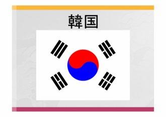 일본어로 한국 소개.