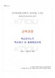 [유아교육학과] 2014년 1학기 교육과정 교재전범위 핵심요약노트