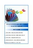 [2016최신][영어교사자소서합격예문+맞춤형자기소개서전략][영어선생님기간제자기소개서쓰는방법][영어교사기간제자기소개서예문+쓰는노하우][영어교사기간제자소서][영어교사기간제자소서][영어교사사립학교자소서]기간제자기소개서