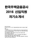 한국주택금융공사자기소개서)한국주택금융공사자소서+한국주택금융공사 NCS직무능력기술서,한국주택금융공사 지원사유 및 입사후포부,한국주택금융공사 신입직원 합격예문,한국주택금융공사 직무 중 관심분야 해당직무전문가,자기계발 계획,한국주택금융공사 인재상 본인의 장단점,한국주택금융공사 2016년 신입직원 채용 자소서항목