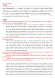 오픽 AL달성 스크립 및 자료