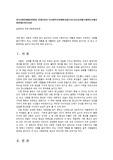 한국사회문제4D)어떤몸-못생긴외모-이사회적기준에맞지않는다는이유로차별구체적인사례사회문제논하시오00