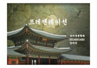 조선시대 ppt