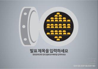 [ppt템플릿] 비밀금고 금융경제 파워포인트 배경 디자인 양식