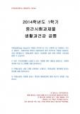 [공통교양과목] 2014년 1학기 생활과건강 중간시험과제물 공통(약물의종류와특성, 예방방안에대한의견)