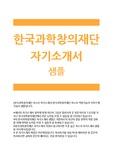 [한국과학창의재단자기소개서]한국과학창의재단자소서역량기술서 한국과학창의재단자소서직무수행기술서 한국과학창의재단자소서재단의역할및향후비전 한국과학창의재단인턴자기소개서 한국과학창의재단자소서