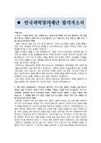 한국과학창의재단 합격자기소개서