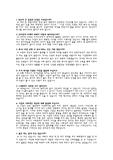 직업과 취업전략 면접기출50문항