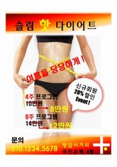 다이어트 피트니스 광고 전단지 디자인