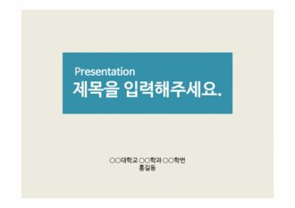 [<strong>PPT</strong> <strong>양식</strong>] 심플한 고급스러운 <strong>PPT</strong> 템플릿 디자인 <strong>양식</strong> 배경