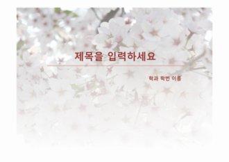벚꽃 PPT