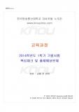[유아교육학과] 2014년 1학기 교육과정 기말시험 핵심체크