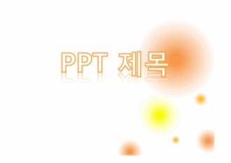 심플한 ppt 템플릿