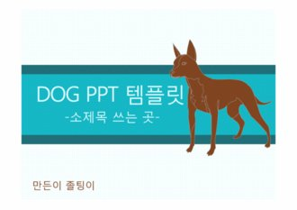 <strong>PPT</strong> 배경, <strong>깔끔한</strong> <strong>ppt</strong> 템플릿,  강아지 <strong>ppt</strong>