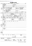 산업재해 조사표 [고용노동부 행정서식]