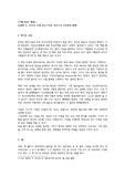 [서평] M&A 에센스