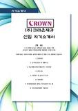 [최신합격자소서](주)크라운제과, 크라운, 제과, 크라운제과, CROWN, 신입, 최신 항목, 합격, 자기소개서, 자소서