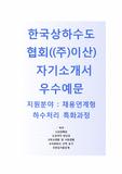 (한국상하수도협회자기소개서 + 면접기출문제) 한국상하수도협회 채용연계형 산업환경과정(하수처리특화과정) 자소서 합격예문