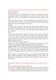 [신흥] 신흥 합격 자기소개서, 지방사립, 평범한 스펙