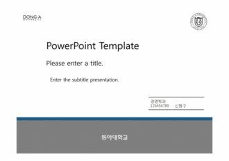 [PPT배경 동아대] - 동아대학교 파워포인트 PPT템플릿^^  < PPT 디자인 파워포인트배경 양식모음 >