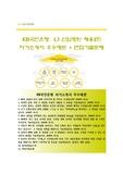 (KB국민은행자기소개서 + 면접족보) KB국민은행(L1신입행원/IT)자소서 [KB국민은행합격자기소개서/국민은행자소서항목]