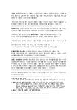 아모레 퍼시픽 성공전략사례 분석