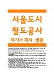 [서울도시철도공사자기소개서]서울도시철도공사2014자소서 서울도시철도공사에대한,이미지발전개선보완아이디어,서울도시철도공사직원이갖추어야할자질 서울도시철도공사신입본인의경쟁력,입사후포부